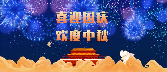 东晟密封,国庆中秋双节放假通知