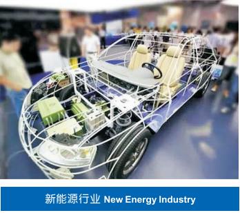 新能源汽车行业