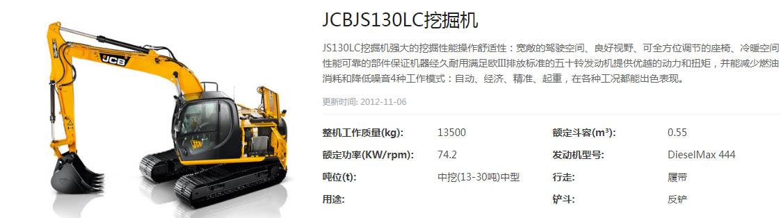 挖掘机中臂油缸修理包JCB130